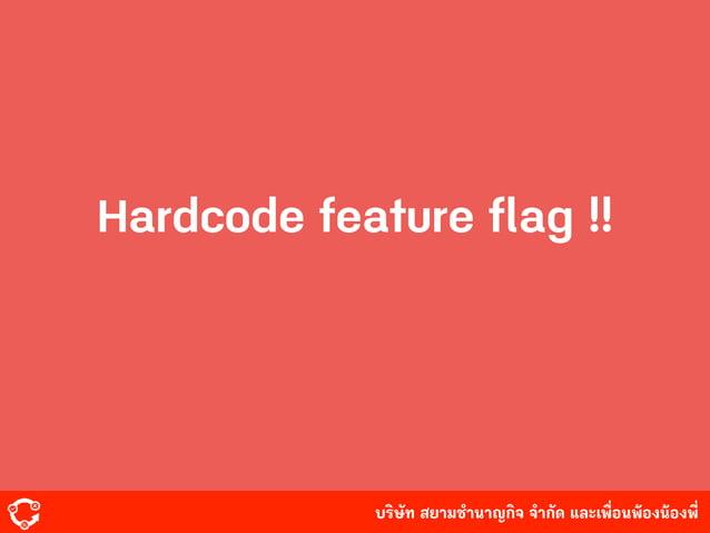บริษัท สยามํานาญกิจ จํากัด และเพื่อนพ้องน้องพี่ Hardcode feature flag !!
