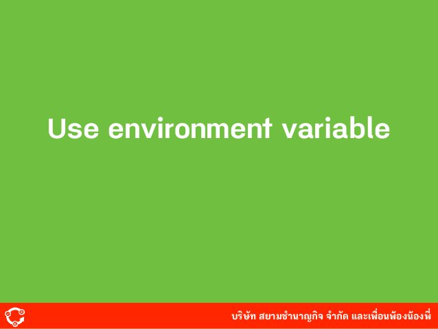 บริษัท สยามํานาญกิจ จํากัด และเพื่อนพ้องน้องพี่ Use environment variable