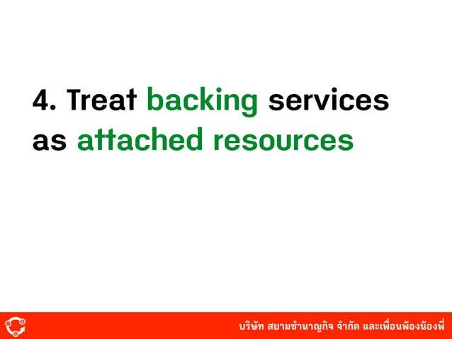 บริษัท สยามํานาญกิจ จํากัด และเพื่อนพ้องน้องพี่ 4. Treat backing services as attached resources