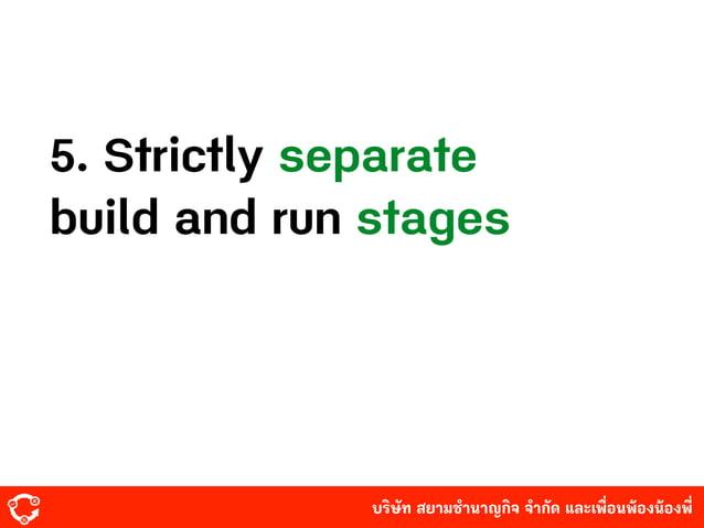 บริษัท สยามํานาญกิจ จํากัด และเพื่อนพ้องน้องพี่ 5. Strictly separate build and run stages