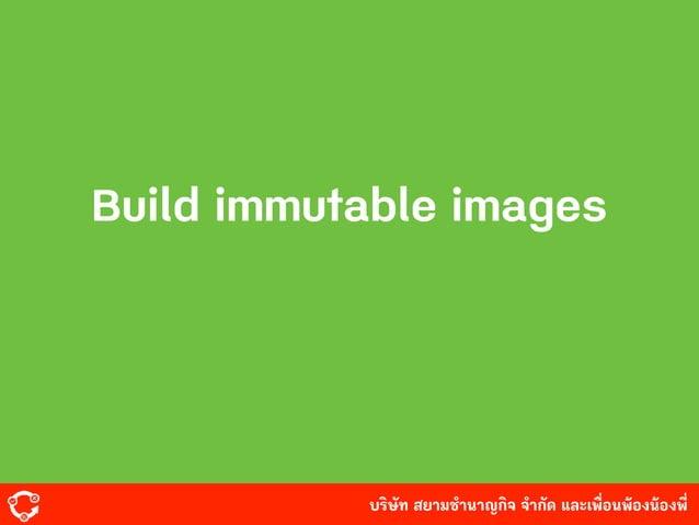 บริษัท สยามํานาญกิจ จํากัด และเพื่อนพ้องน้องพี่ Build immutable images