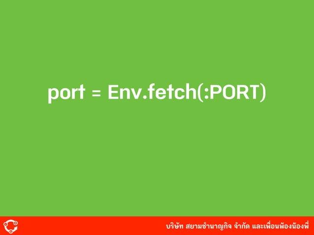 บริษัท สยามํานาญกิจ จํากัด และเพื่อนพ้องน้องพี่ port = Env.fetch(:PORT)