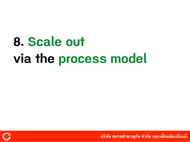 บริษัท สยามํานาญกิจ จํากัด และเพื่อนพ้องน้องพี่ 8. Scale out via the process model