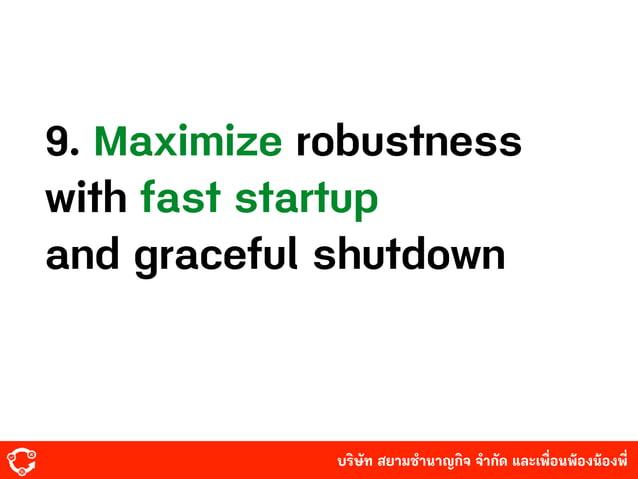 บริษัท สยามํานาญกิจ จํากัด และเพื่อนพ้องน้องพี่ 9. Maximize robustness with fast startup and graceful shutdown