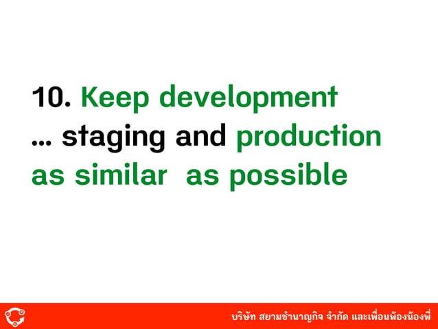 บริษัท สยามํานาญกิจ จํากัด และเพื่อนพ้องน้องพี่ 10. Keep development … staging and production as similar as possible