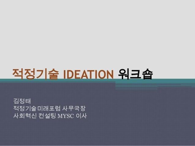 적정기술 IDEATION 워크숍김정태적정기술미래포럼 사무국장사회혁신 컨설팅 MYSC 이사