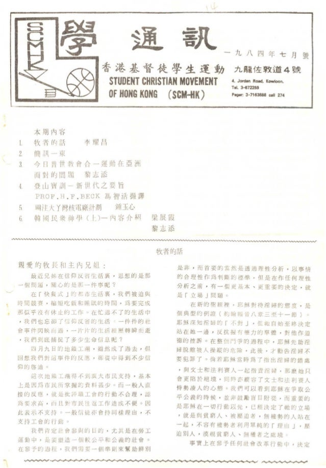 SCMHK newsletter 1984 Jul