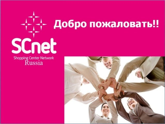 Презентация Scnet power point