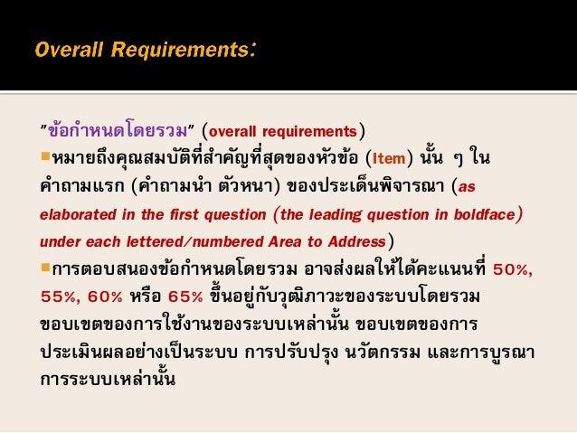 """""""ข้อกาหนดโดยรวม"""" (overall requirements) หมายถึงคุณสมบัติที่สาคัญที่สุดของหัวข้อ (Item) นั้น ๆ ใน คาถามแรก (คาถามนา ตัวหนา..."""