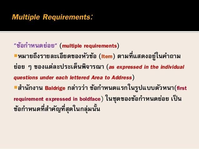 """""""ข้อกาหนดย่อย"""" (multiple requirements) หมายถึงรายละเอียดของหัวข้อ (Item) ตามที่แสดงอยู่ในคาถาม ย่อย ๆ ของแต่ละประเด็นพิจา..."""