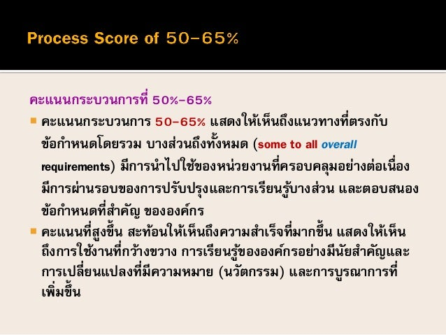 ผลลัพธ์ที่คะแนน 50-65%  คะแนนผลลัพธ์ของ 50-65% แสดงให้เห็นถึงมีข้อบ่งชี้ชัดเจน ของแนวโน้มการปรับปรุง และ/หรือระดับที่ดีขอ...