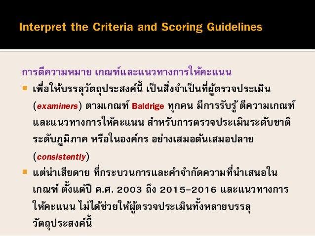 การตีความหมาย เกณฑ์และแนวทางการให้คะแนน  เพื่อให้บรรลุวัตถุประสงค์นี้ เป็นสิ่งจาเป็นที่ผู้ตรวจประเมิน (examiners) ตามเกณฑ...