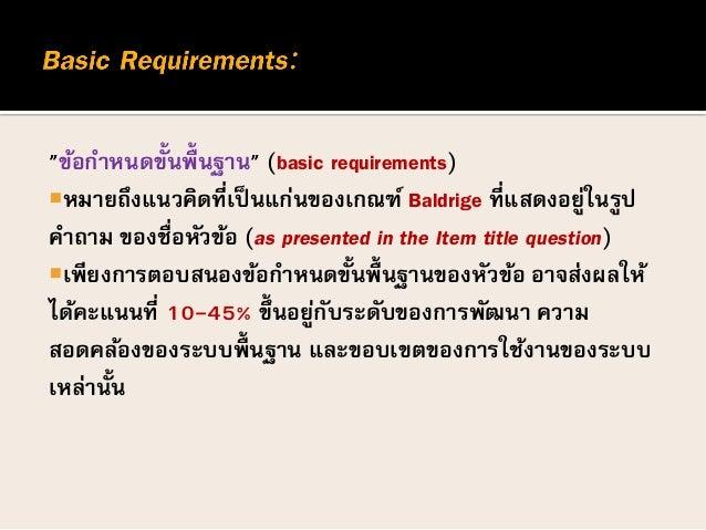 """""""ข้อกาหนดขั้นพื้นฐาน"""" (basic requirements) หมายถึงแนวคิดที่เป็นแก่นของเกณฑ์ Baldrige ที่แสดงอยู่ในรูป คาถาม ของชื่อหัวข้อ..."""