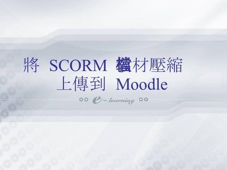 將  SCORM  教材壓縮檔 上傳到  Moodle
