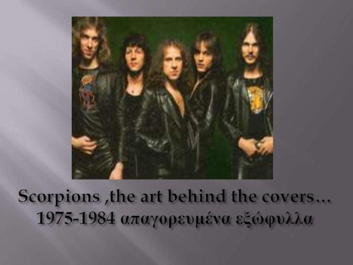 SCORPIONS – IN TRANCE              RCA RECORDS , Germany 1975                 παραγωγός : Dieter Dierks     το εξώφυλλο ήτ...