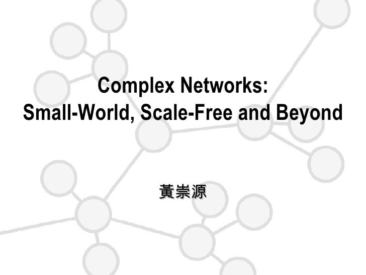 Complex Networks: Small-World, Scale-Free and Beyond 黃崇源