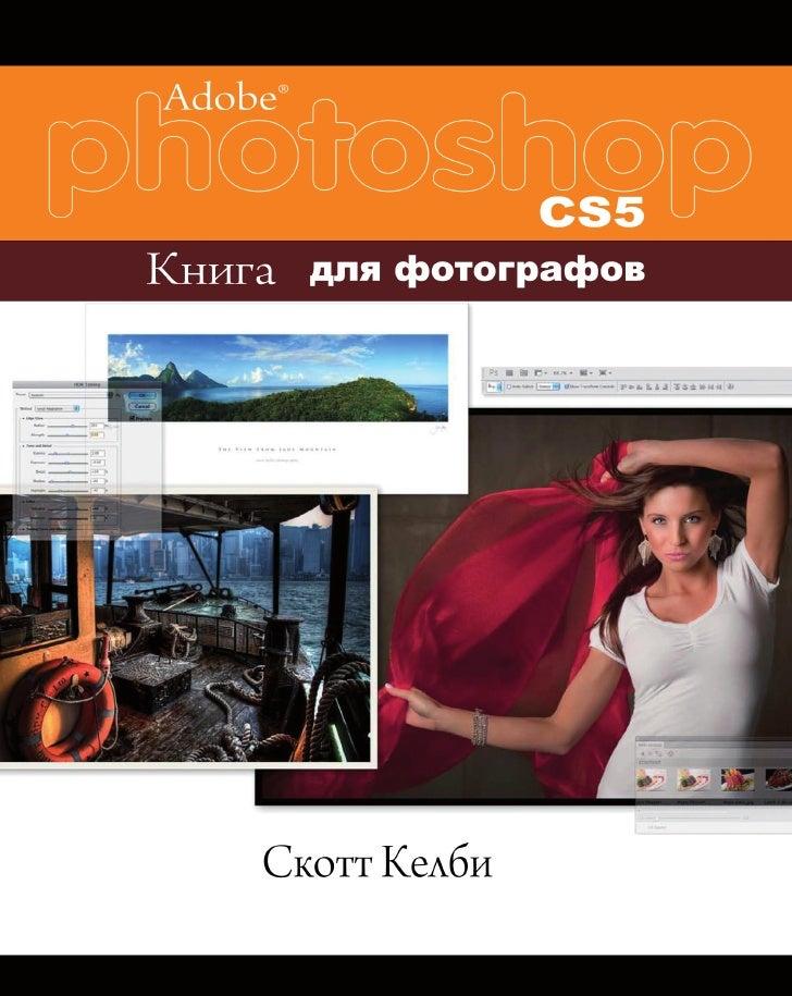 ОТ ПЕРЕВОДЧИКАЭто перевод на русский язык книги Scott Kelby –The Adobe Photoshop CS5 Book for Digital Photograph-ers, 2010...