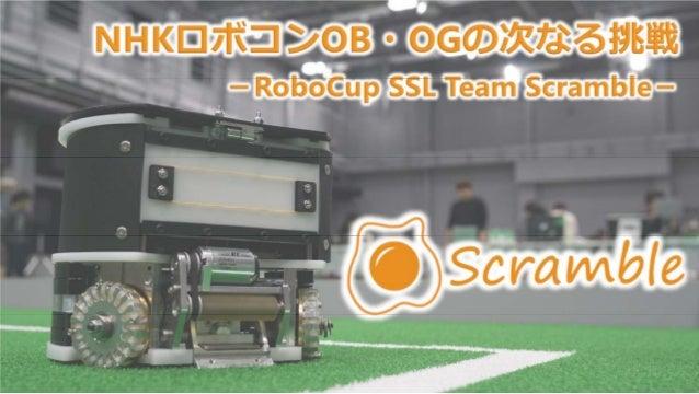 4~5月頃の#scramble_sslタグを⾒ると⼤会前後のデスマーチ感がわかる!? Scramble公式WebサイトScramble公式Twitterアカウント scramble robocup で検索@Scramble_SSLをフォロー︕