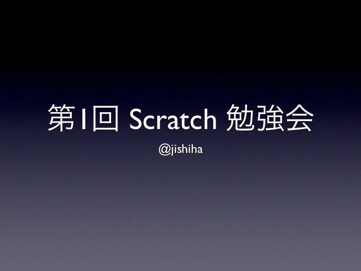 1   Scratch       @jishiha