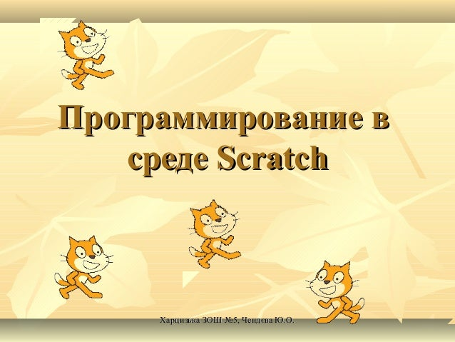 Программирование в   среде Scratch     Харцизька ЗОШ №5, Чендєва Ю.О.