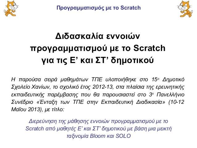 Προγραμματισμός με το ScratchΔιδασκαλία εννοιώνπρογραμματισμού με το Scratchγια τις Ε' και ΣΤ' δημοτικούΗ παρούσα σειρά μα...