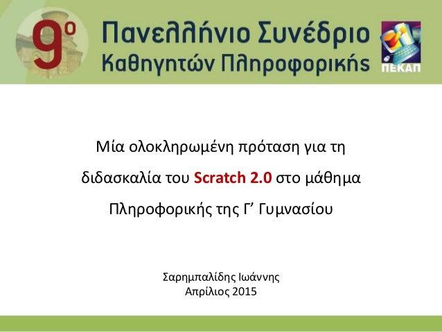 Μία ολοκληρωμένη πρόταση για τη διδασκαλία του Scratch 2.0 στο μάθημα Πληροφορικής της Γ' Γυμνασίου Σαρημπαλίδης Ιωάννης Α...