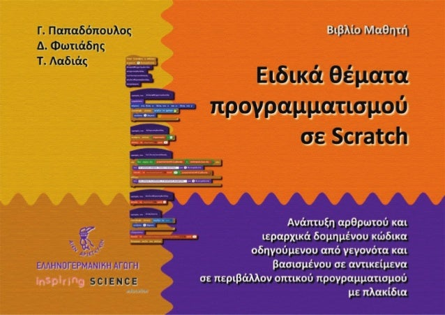 Ειδικά Θέματα Προγραμματισμού σε Scratch Ανάπτυξη αρθρωτού και ιεραρχικά δομημένου κώδικα οδηγούμενου από γεγονότα και βασ...