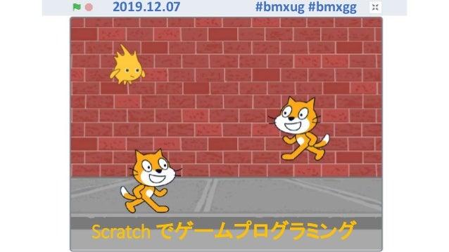 Scratch でゲームプログラミング 2019.12.07 #bmxug #bmxgg