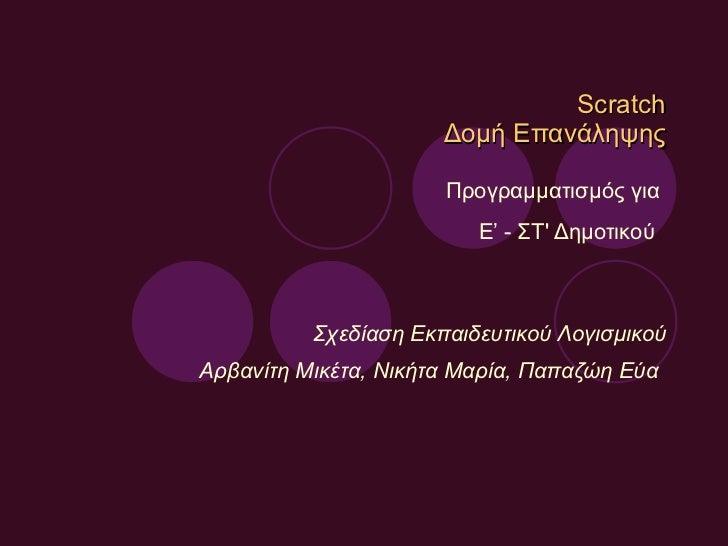 Scratch Δομή Επανάληψης Προγραμματισμός για  E' -  ΣΤ' Δημοτικού   Σχεδίαση Εκπαιδευτικού Λογισμικού Αρβανίτη Μικέτα, Νική...