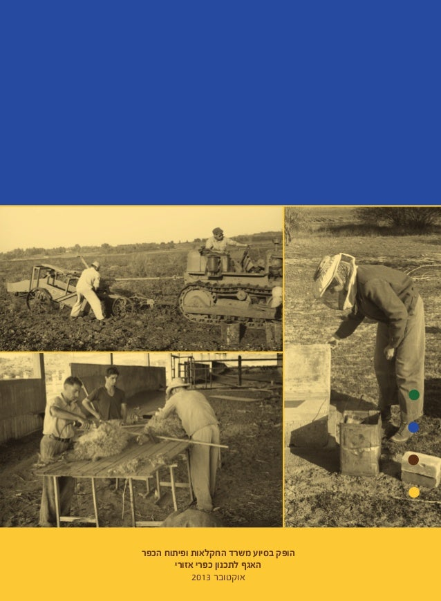 הופק בסיוע משרד החקלאות ופיתוח הכפר האגף לתכנון כפרי אזורי אוקטובר 3102