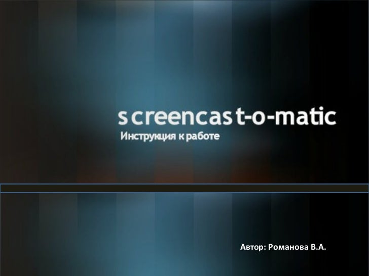 Screencast o-matic/Инструкция