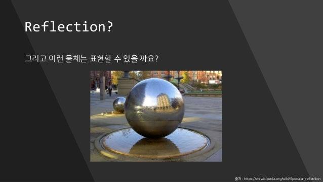 Reflection? 그리고 이런 물체는 표현할 수 있을 까요? 출처 : https://en.wikipedia.org/wiki/Specular_reflection