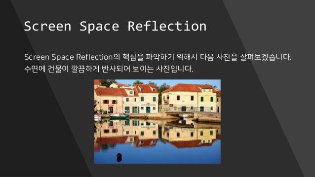 Screen Space Reflection Screen Space Reflection의 핵심을 파악하기 위해서 다음 사진을 살펴보겠습니다. 수면에 건물이 깔끔하게 반사되어 보이는 사진입니다.