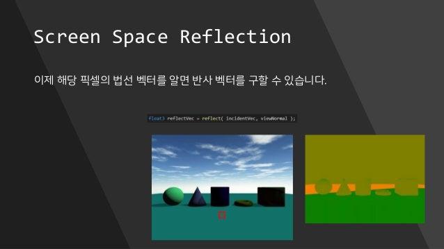 Screen Space Reflection 이제 해당 픽셀의 법선 벡터를 알면 반사 벡터를 구할 수 있습니다.