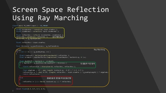 Screen Space Reflection Using Ray Marching float4 main( PS_INPUT input ) : SV_TARGET { float3 incidentVec = normalize( inp...