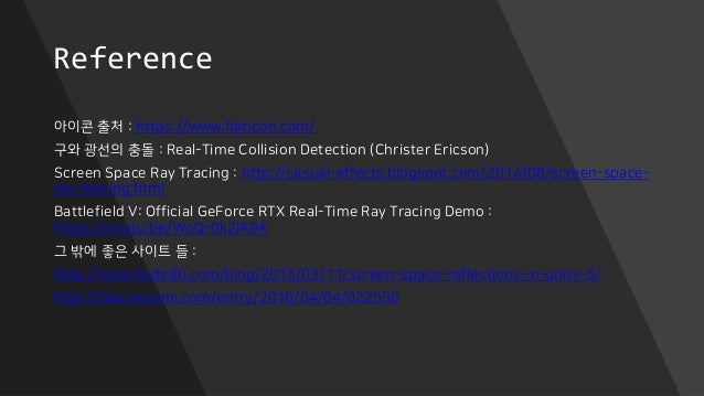 Reference 아이콘 출처 : https://www.flaticon.com/ 구와 광선의 충돌 : Real-Time Collision Detection (Christer Ericson) Screen Space Ray...