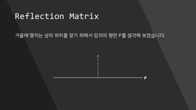 Reflection Matrix 거울에 맺히는 상의 위치를 찾기 위해서 임의의 평면 P를 생각해 보겠습니다. P
