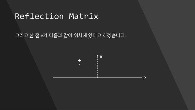 Reflection Matrix 그리고 한 점 v가 다음과 같이 위치해 있다고 하겠습니다. P n v