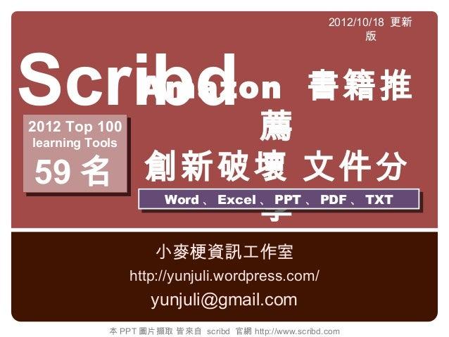 2012/10/18 更新                                                             版Scribd 薦 書籍推   Amazon2012 Top 1002012 Top 100le...