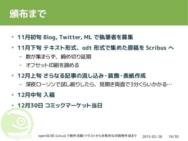 openSUSE で創作活動!イラスト...