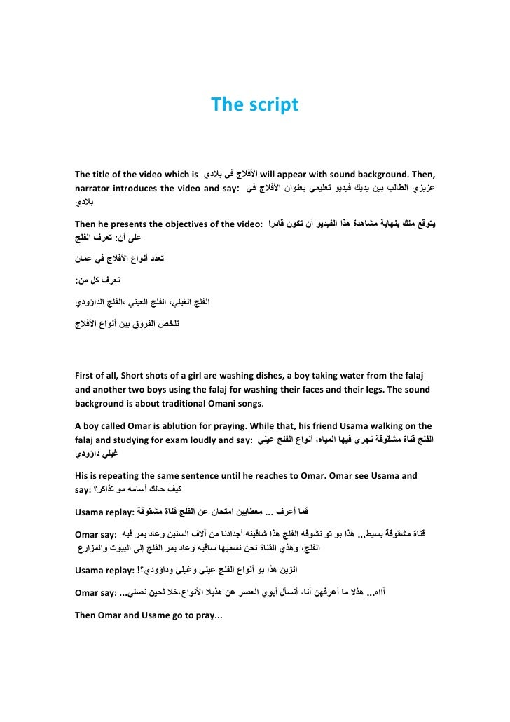 The script   The title of the video which is دي   ج                              اwill appear with sound background....