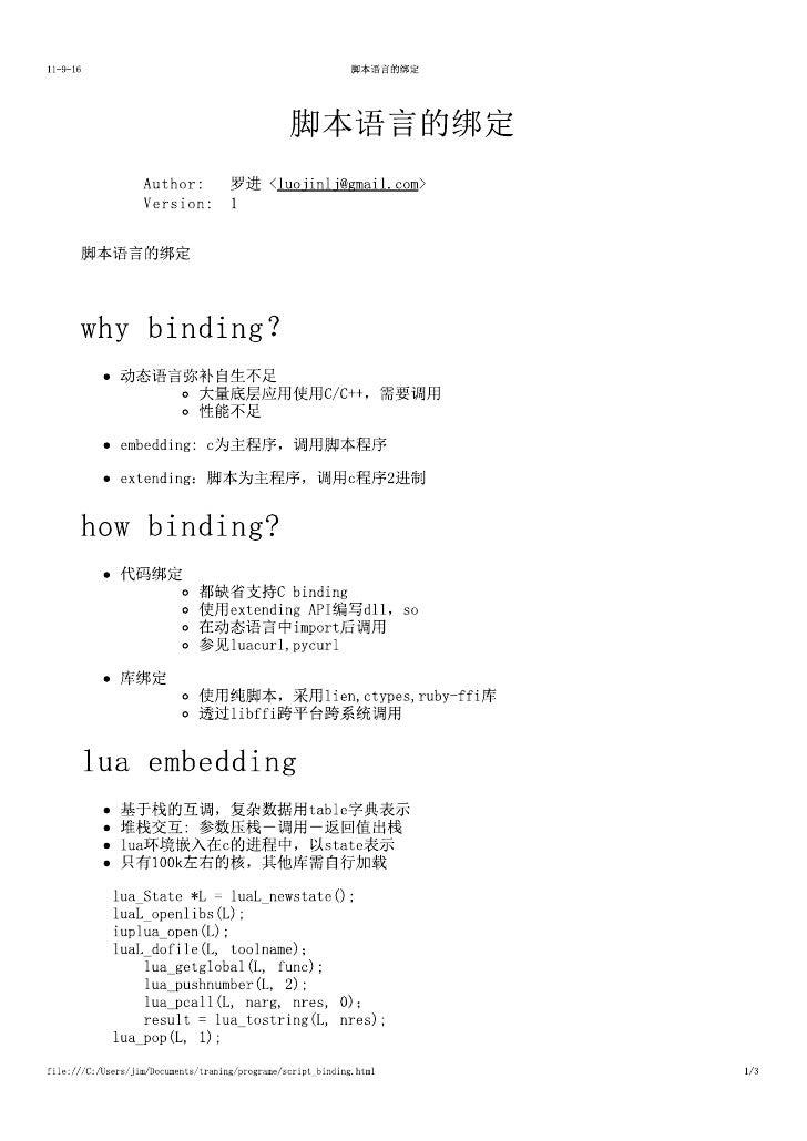 Script binding