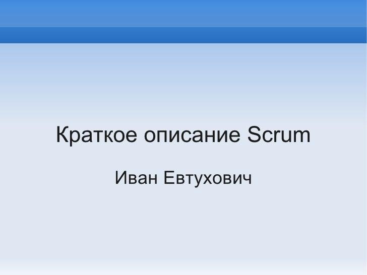Краткое описание Scrum      Иван Евтухович