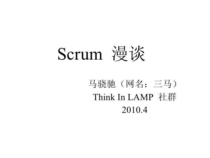 Scrum  漫谈 马骁驰(网名:三马) Think In LAMP   社群 2010.4