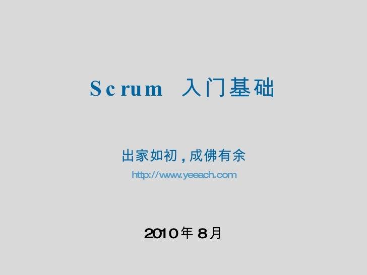 scrum in a nutshell pdf