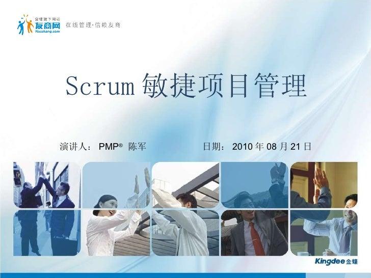 Scrum 敏捷项目管理 演讲人: PMP ®  陈军  日期: 2010 年 08 月 21 日