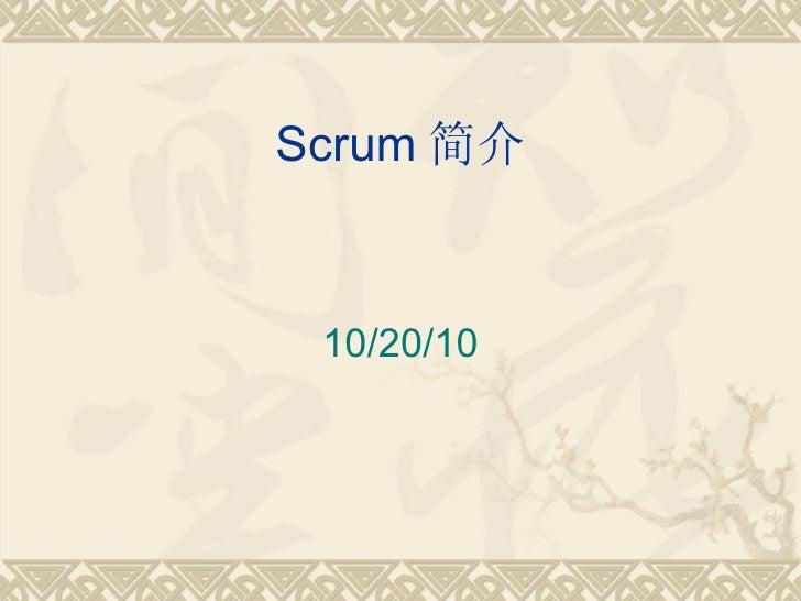Scrum 简介 <ul><li>10/20/10 </li></ul>