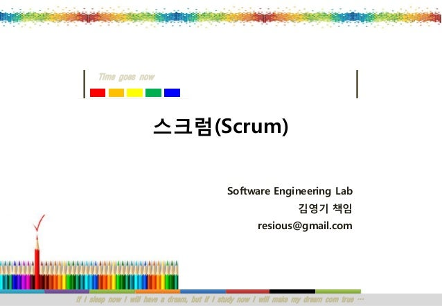 Time goes now                      스크럼(Scrum)                                             Software Engineering Lab        ...