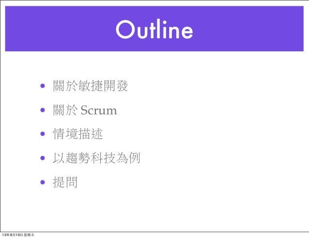 敏捷軟體開發方法與 Scrum 簡介 Slide 2
