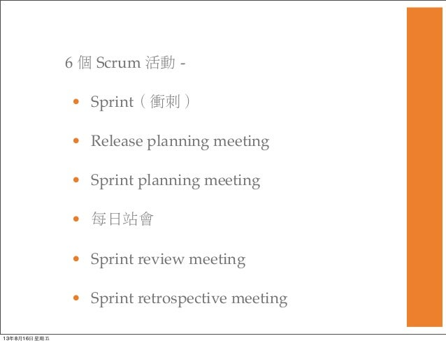 6 個 Scrum 活動 - • Sprint(衝刺) • Release planning meeting • Sprint planning meeting • 每日站會 • Sprint review meeting • Sprint r...